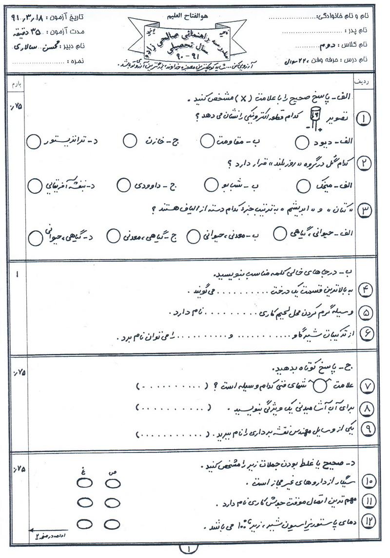 شیرینی حرفه فن دوم راهنمایی * سوال حرفه و فن دوم ، راهنمایی شهید صدوقی یزد ص ۱ * سوال ...