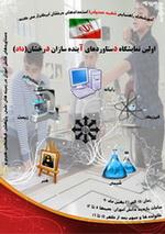شهید صدوقی یزد